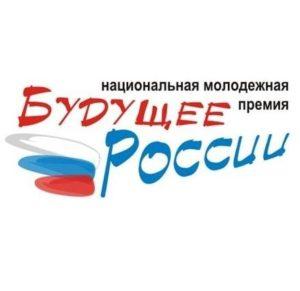 """Национальная молодежная премия """"Будущее России"""""""