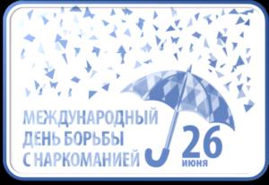 26 июня - Международный день борьбы с наркоманией и незаконным оборотом наркотиков