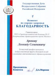Главному врачу ГКБ № 13 Леониду Семеновичу Аронову вручили благодарность