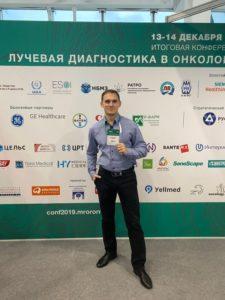 Заведующий отделением лучевой диагностики ГКБ № 13 Ю.Н. Савченков участвовал в конференции по лучевой диагностике в Сколково