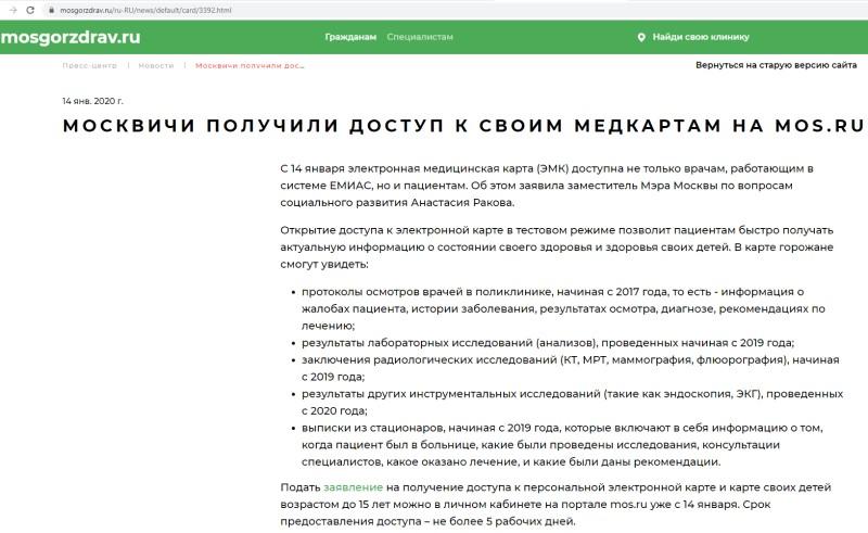 С 14 января москвичи получили доступ к электронной медицинской карте