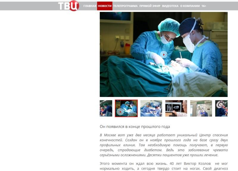 Успехи отделение гнойной хирургии ГКБ № 13 в новостном сюжете канала ТВЦ